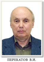Перекатов Валерий Иванович