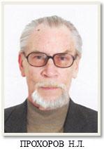 Прохоров Николай Леонидович